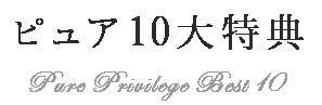 privilege10ttl