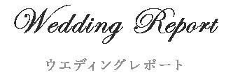 weddingreportimg